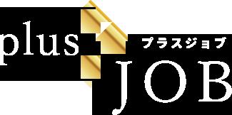 関東の建築専門サイトplusjob